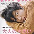 相葉雅紀/magazine