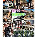2019 @ 日本●京都x奈良X宇治X城崎