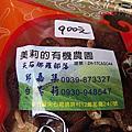 106年香菇種阿種...