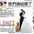 2009國中同學-婉寧婚禮
