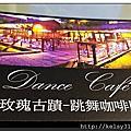 蔡瑞月跳舞咖啡廰