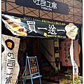 吐司公寓(西門)