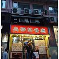 (香港)中環站景點