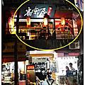 (台北西門)番樂屋
