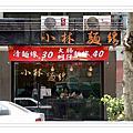 20090516美食饗宴