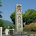 2010京阪奈員工旅遊