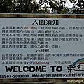 20140315 新竹北埔彩虹部落玫瑰園農場