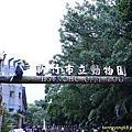 20140329 新竹市立動物園