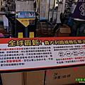 20140824-5 彰化縣社頭鄉LOHO樂活觀光襪廠
