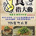 20150425-3 新竹縣竹北市-TEN屋–好吃燒、文字燒、鐵板燒專門店