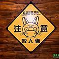 20150613-3 南投-妖怪村