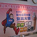 20090411_RUNUP新光三越登高
