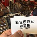20171111_阿里山頂笨仔露營記