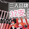 三大品牌唇彩試色(Dior、Bobbi Brown、蘭芝)