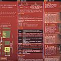 20060126台灣故事館