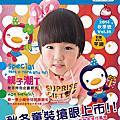 2014年PUKU秋冬季童裝季刊
