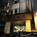 愛樂廚房 (高雄五福店)