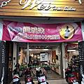 Wei Hair Salon