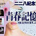 記憶傷痕:青春記憶‧二二八紀念跫音影展