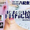 青春記憶專題影展暨說唱台灣音樂會