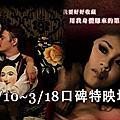 「青春記憶.二二八紀念跫音影展」