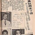 中視閩南語劇