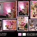 【婚禮花藝佈置】粉紅歐式鄉村--喜來登 瑞穗園