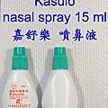 過敏性鼻噴劑