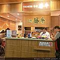 (食) 京都勝牛