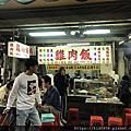 (食) 屏東民族夜市雞肉飯
