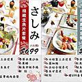 燒肉吃到飽超神秘隱藏版高級生魚片套餐-燒肉天國