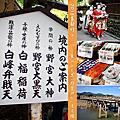 2013京都行-藍山小火車&野宮神社&渡月橋