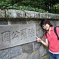 20080719--箱根雕刻之森‧強羅公園