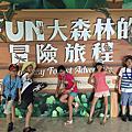 20150626 勇闖FUN大森林