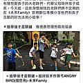 2015親子天下-未來FAMILY-電子刊物徵文