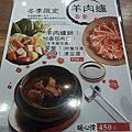 瀧厚鍋物菜單