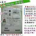 【分享】到7-11 i-bon換駕照