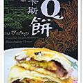 {美食試吃}裕珍馨-道卡斯Q餅+大甲積木