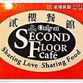 {台北} 貳樓咖啡 Second floor cafe