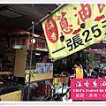 【食記】{台北} 溢香蔥油餅_好吃好酥好美味