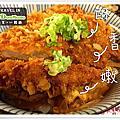 【食記】鮮五丼DonMono_好吃的丼飯店!!!