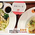 【食記】{台北}食飲堂_好吃義大利麵輕食_聚餐下午茶