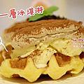 【食記】{台北}Le Petit waffle_聚餐下午茶