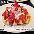 {台北} MR.PAPA Waffle & Cafe