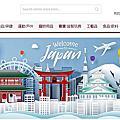 【日本網購】一起來用TOCOO MALL~~內附10%OFF優惠劵~!!