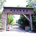 羅東林業文化園區-生態旅遊…