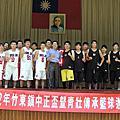 102年7月竹東鎮中正盃暨青壯傳承籃球邀請賽