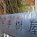 台南市。安平區。安平樹屋