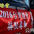 2016臺灣燈會 公共運輸影像紀錄