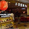 2016.07.16 三田製麺所